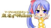 麻雀 of Walkure