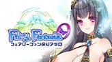 Fairy Fantasia0~ゼロ~