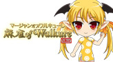 麻雀 of Walkure ~X指定~