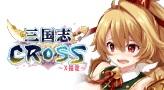 三国志CROSS〜X指定〜