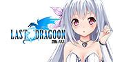 LAST DRAGOON 〜禁断のXXX〜