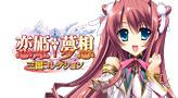 恋姫†夢想 三国コレクション