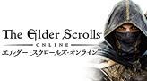 エルダー・スクロールズ・オンライン 日本語版