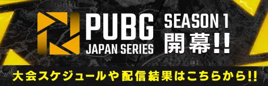 「PUBG JAPAN SERIES 2018 Season1」