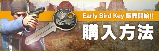 Early Bird Keyの購入方法はコチラ!