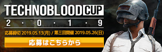 TBCUP2019