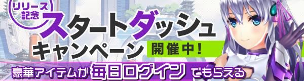 スタートダッシュキャンペーン開催中!!