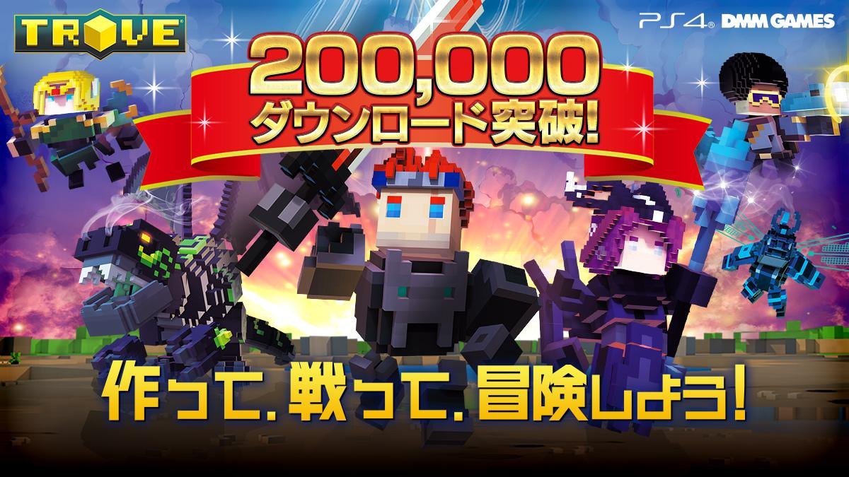 20万ダウンロード突破