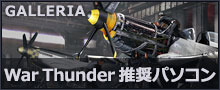 WarThunder推奨パソコン