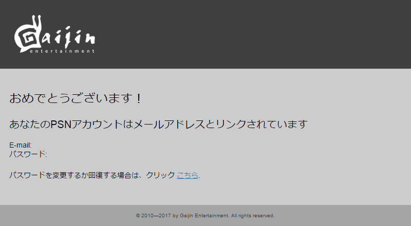 ps4_step5