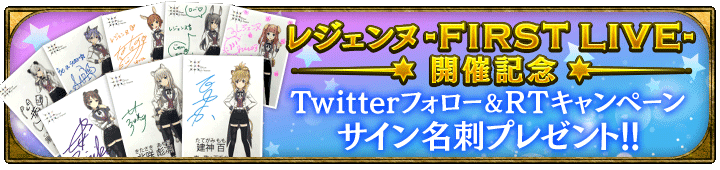 TwitterキャンペーンTwitter2