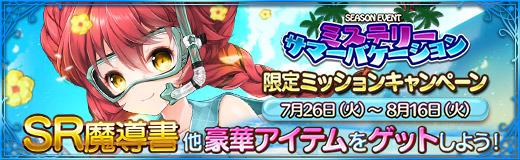 【サマバケ】限定ミッションキャンペーン!