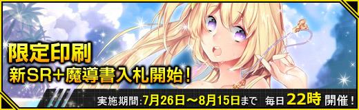【サマバケ】限定印刷に新シーズン魔導書登場!