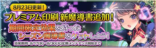 【魔法少女】プレミアム印刷に新魔導書が登場!