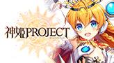 神姫PROJECT R【ブラウザ版】
