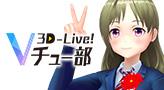 3D-Live!Vチュー部
