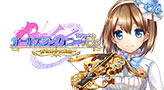 ガールズシンフォニー:Ec 〜新世界少女組曲〜 X指定版