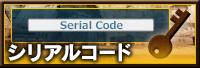 serial_code