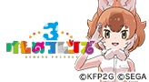 けものフレンズ3
