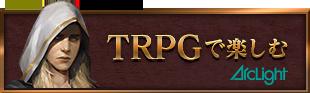 TRPGで楽しむ