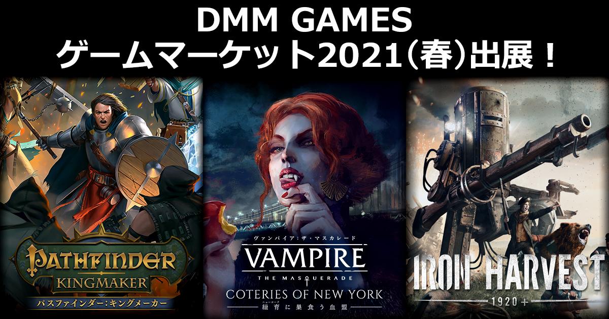 DMM GAMESブース出展のお知らせ