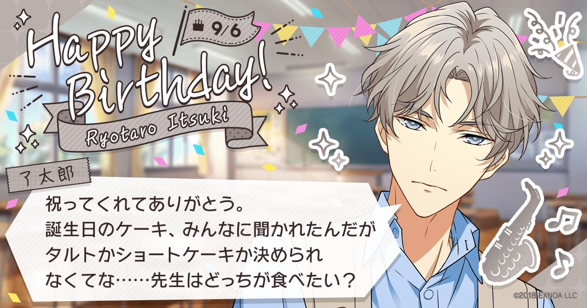 樹了太郎誕生日