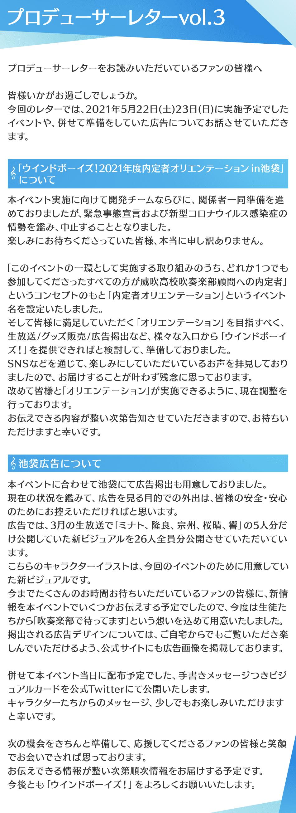 プロデューサーレター3