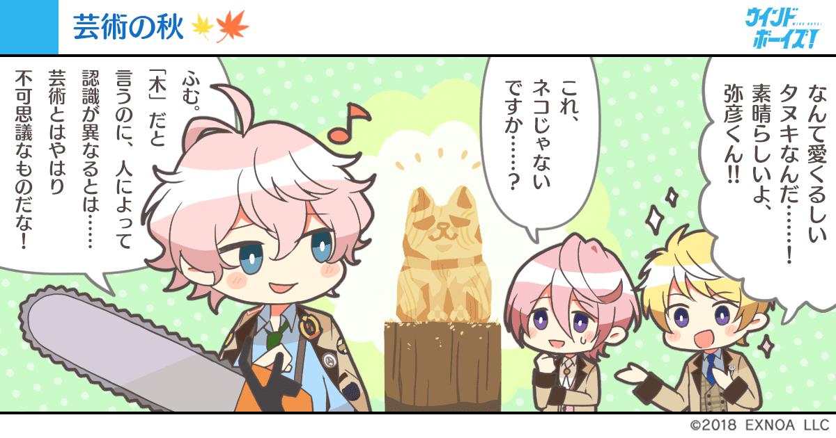 秋の一コマ2