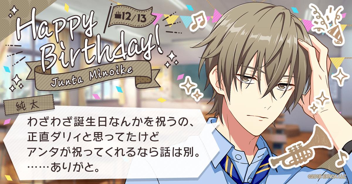 純太誕生日