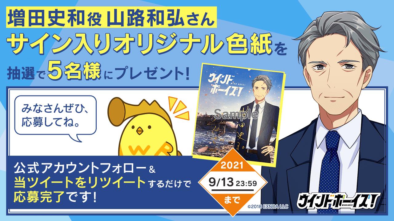 増田史和役 山路和弘さんサイン入りオリジナル色紙
