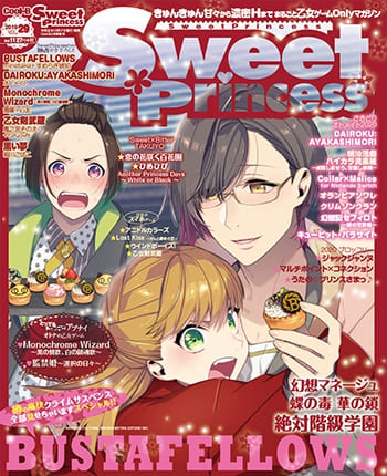 Sweet Princess Vol.29表紙