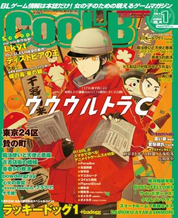 Cool-B2020年1月号表紙