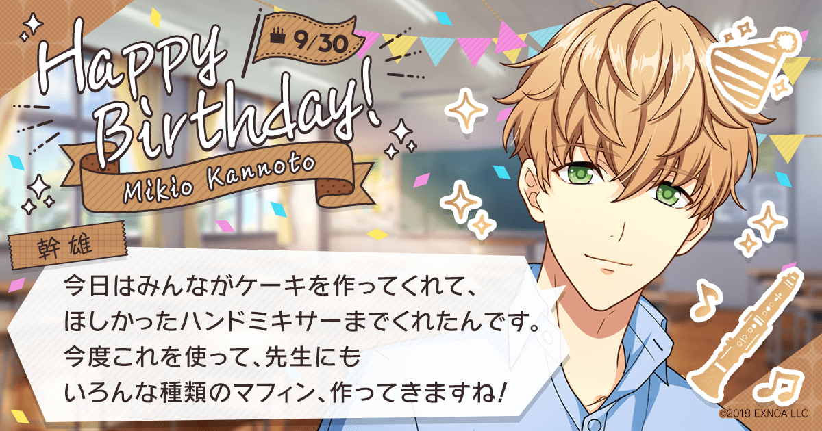神野藤幹雄誕生日