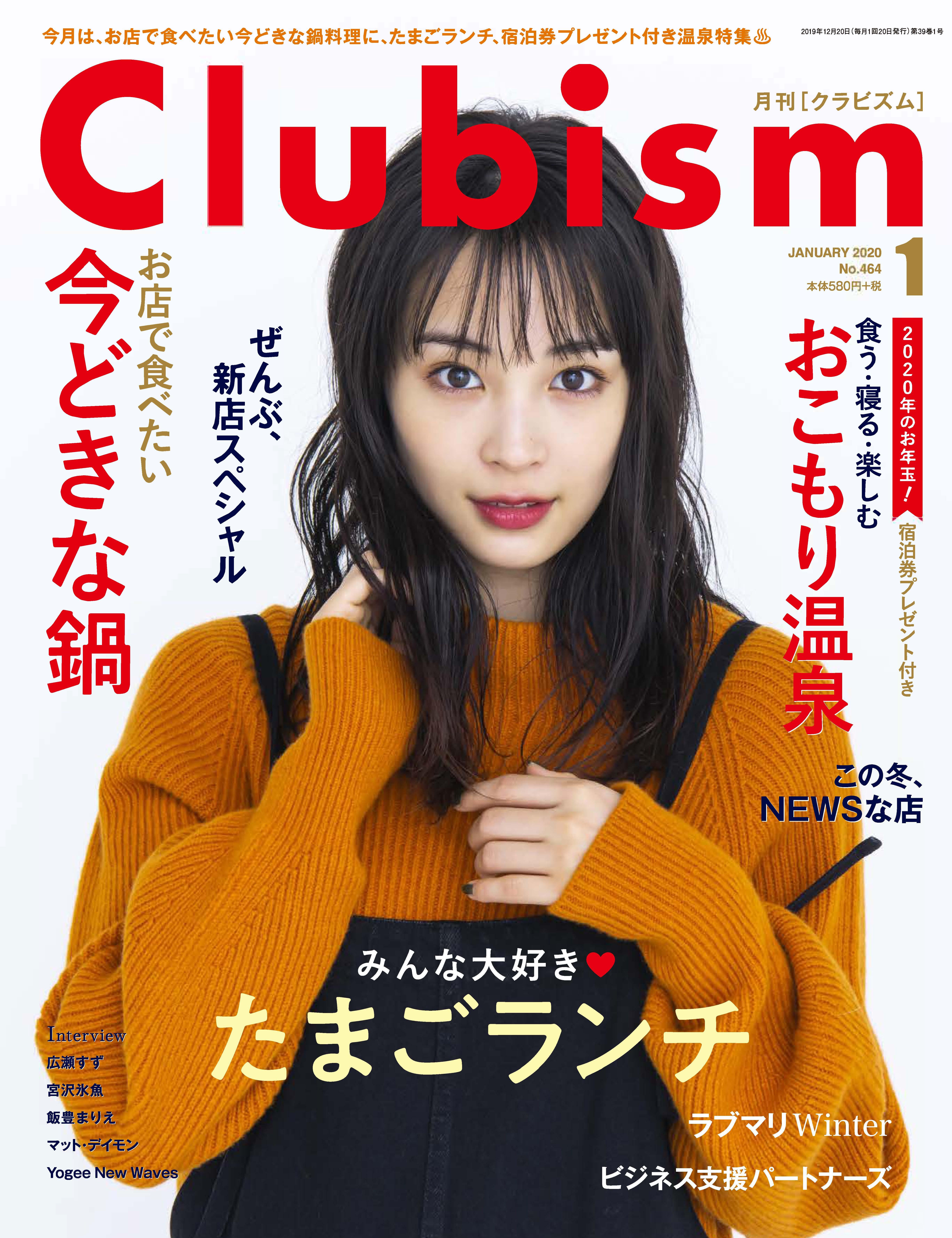 Clubism2020年1月号表紙