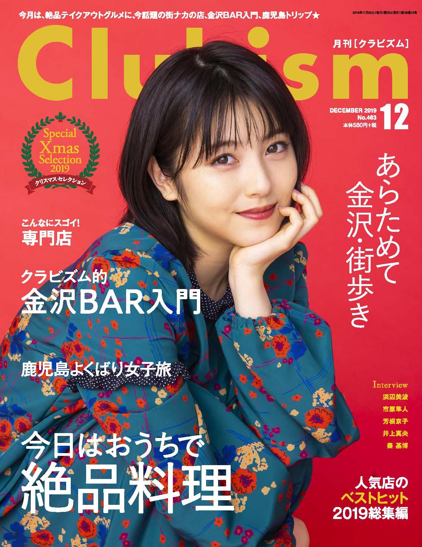 Clubism2019年12月号表紙